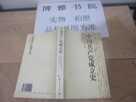 中国共产党成立史    石川祯浩  中国社会科学出版社   4-4号柜