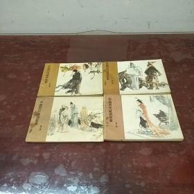 中国历代谜语故事(二,三,四,五),4册合售