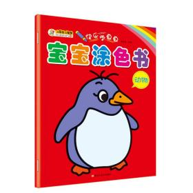 1055052=快乐学画画 宝宝涂色书-动物