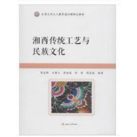 湘西传统工艺与民族文化