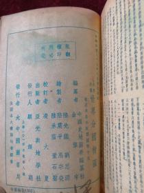 世界分国精图 精装 民国37年版 包邮挂刷