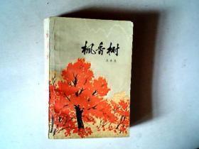 枫香树.1964一版1979.3印: 王英先著.文革小说,有发票