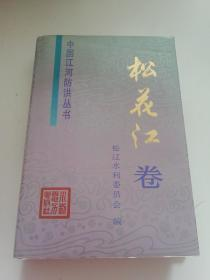 中国江河防洪丛书 •松花江卷