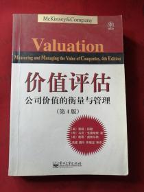 价值评估:公司价值的衡量与管理【第4版】