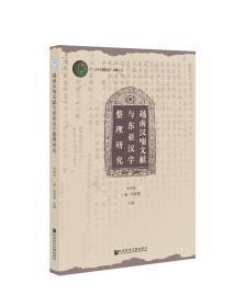 越南汉喃文献与东亚汉字整理研究         何华珍 [越]阮俊强 主编