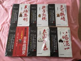 最好看的日本战国史(全六册合售)