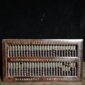 花梨木子玉算盘,长25厘米,宽13.5厘米,重530克。