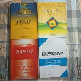 政治经济学等4本。