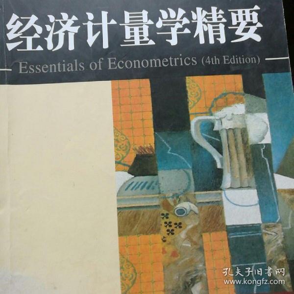 经济计量学精要