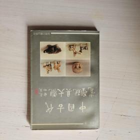中国古代瓷塑玩具大观:[图版集]   作者签名本