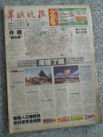 羊城晚报 2003 12 月1-10日 原版合订本