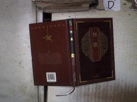 中华国粹经典文库:智囊 。、