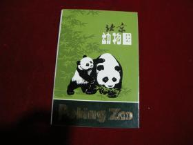 早期明信片;近全品一印--北京动物园--14张全