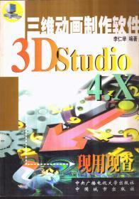 三维动画制作软件3D Studio 4.X 现用现查