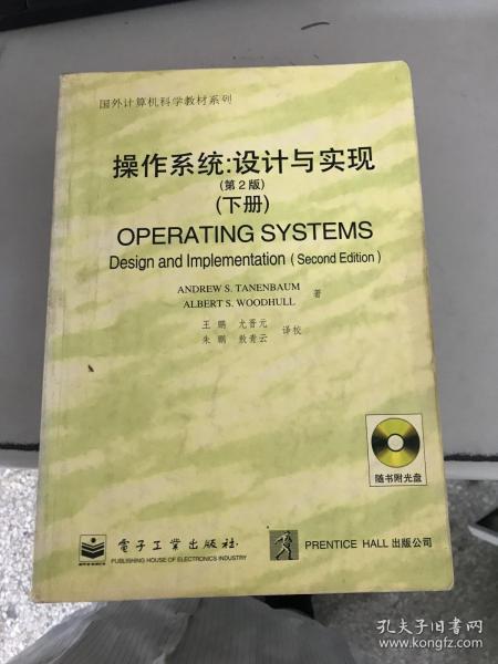 操作系统:设计与实现(第二版)