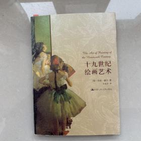 西方艺术史论名著:十九世纪绘画艺术