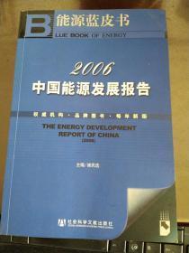 2006年中国能源发展报告 (w)