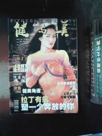 健与美 2001.7