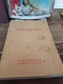 中医秘方验方汇集第二集