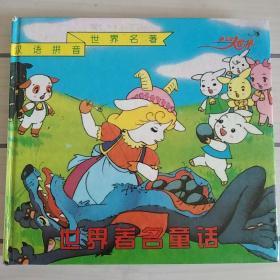 汉语拼音世界名著  童话大世界 世界著名童话