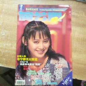 演艺圈  都市娱乐画刊 1995年7月号 总第20期