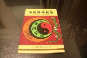 《地理铁骨秘笈》(星相命理堪与系列)吴师青 原著