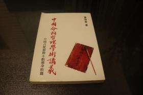 白话《中国命相哲理学术讲义》   中国占星紫微斗数推命术编