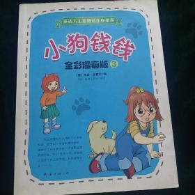 小狗钱钱全彩漫画版3