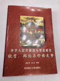 中华人民共和国小型张邮票欣、辨伪与价格走势