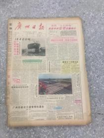 广州日报1992年9月份 原版合订