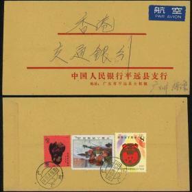 T46猴子实寄封 (1981年广州寄香港)