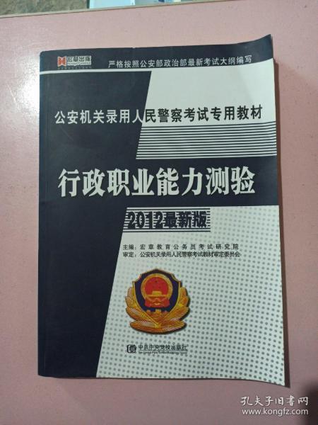法律基础知识标准预测试卷(2012最新版)正版无笔记