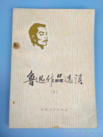 鲁迅作品选读(3)