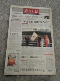 光明日报 2006 12月 1-31日 原版报合订