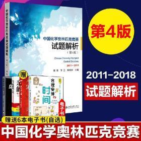 中国化学奥林匹克竞赛试题解析(第3版)