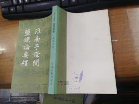 杨树达文集之十一:《淮南子证闻.盐铁论要释》.