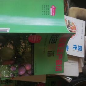 百香果丰产栽培彩色图谱