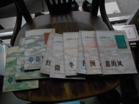 中国新诗经典--草儿、烙印、草莽集、冬夜、红烛、微雨、手掌集、预言、蕙的风(9册合售)
