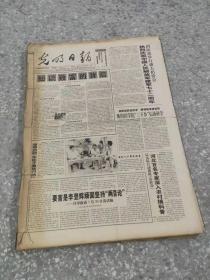 光明日报  1999年8月1日-31日 (原版报合订)