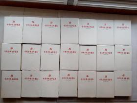 中共中央文件选集 1949年10月-1966年5月  共21本合售