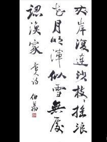 孙伯翔书法作品 作品尺寸:100*50厘米 一图一物,图片即实物 拒绝印制品,印制品赔十倍