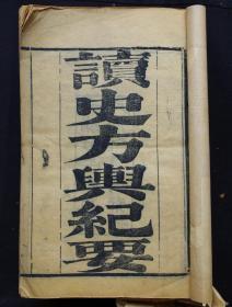 读史方舆纪要   (存卷一至卷八  九册)整体出售