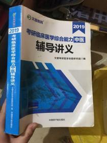 文都教育 张凤瑞 2019考研临床医学综合能力 中医综合辅导讲义
