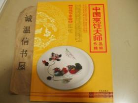 中国烹饪大师作品精粹程伟华专辑【签名本】