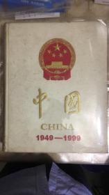 中国:1949-1999(精装6开 大型画册.)【1999年10月出版 原价3600元/1161页】