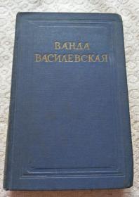 俄文原版 瓦西列夫斯卡雅选集 卷三