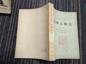 民国人物传(第一卷)