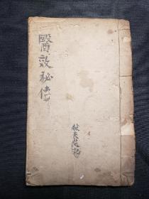 清代木刻医书《医效秘传》【三家合刻版】