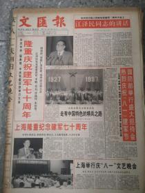 文汇报1997年8月1-31合订原版报