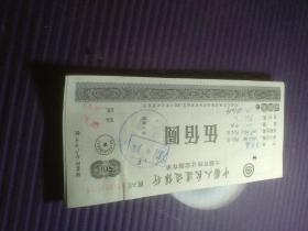 中国人民建设银行-大额可转让定期存单—五伍佰元元
